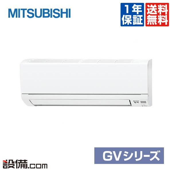 【今月限定/特別大特価】MSZ-GV5619S-W三菱電機 ルームエアコン 霧ケ峰壁掛形 シングル 18畳程度標準省エネ 単相200V ワイヤレス室内電源 GVシリーズMSZ-GV5619S-Wが激安