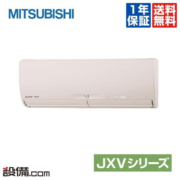 【今月限定/特別大特価】MSZ-JXV3619S-T三菱電機 ルームエアコン 霧ケ峰壁掛形 シングル 12畳程度標準省エネ 単相200V ワイヤレス室内電源 JXVシリーズMSZ-JXV3619S-Tが激安
