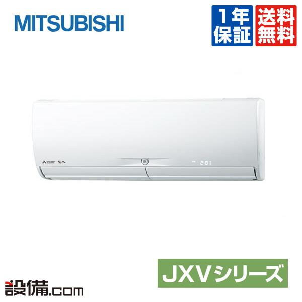 【今月限定/特別大特価】MSZ-JXV5619S-W三菱電機 ルームエアコン 霧ケ峰壁掛形 シングル 18畳程度標準省エネ 単相200V ワイヤレス室内電源 JXVシリーズMSZ-JXV5619S-Wが激安