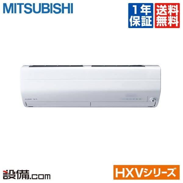 【今月限定/特別大特価】MSZ-HXV2520-W三菱電機 ルームエアコン 霧ケ峰壁掛形 8畳程度 シングル寒冷地向け 単相100V ワイヤレス室内電源 HXVシリーズMSZ-HXV2520-Wが激安