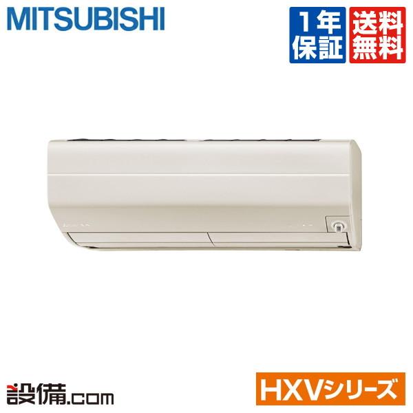 【スーパーセール/特別大特価】MSZ-HXV4020S-T三菱電機 ルームエアコン 霧ケ峰壁掛形 14畳程度 シングル寒冷地向け 単相200V ワイヤレス室内電源 HXVシリーズMSZ-HXV4020S-Tが激安