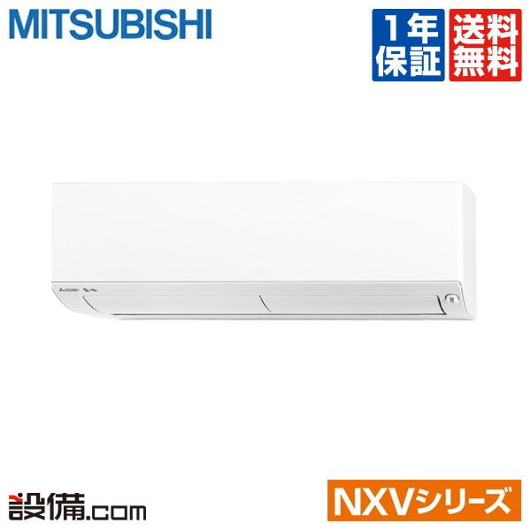 【今月限定/特別大特価】MSZ-NXV2220-W三菱電機 ルームエアコン 霧ケ峰壁掛形 6畳程度 シングル寒冷地向け 単相100V ワイヤレス室内電源 NXVシリーズMSZ-NXV2220-Wが激安