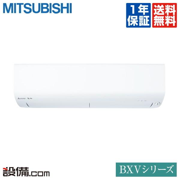【今月限定/特別大特価】MSZ-BXV3620-W三菱電機 ルームエアコン 霧ケ峰壁掛形 12畳程度 シングル標準省エネ 単相100V ワイヤレス室内電源 BXVシリーズMSZ-BXV3620-Wが激安
