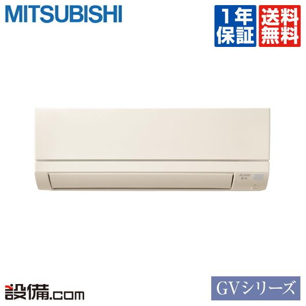 《MSZ-GV2820-T》《送料無料 メーカー1年保証付》《カード決済もOK》《みんなのレビュー2 400件突破》《安心のEXPO受賞店》 今月限定 特別大特価 お得セット MSZ-GV2820-T三菱電機 ルームエアコン 発売モデル ワイヤレス室内電源 単相100V GVシリーズMSZ-GV2820-Tが激安 10畳程度 シングル標準省エネ 霧ケ峰壁掛形