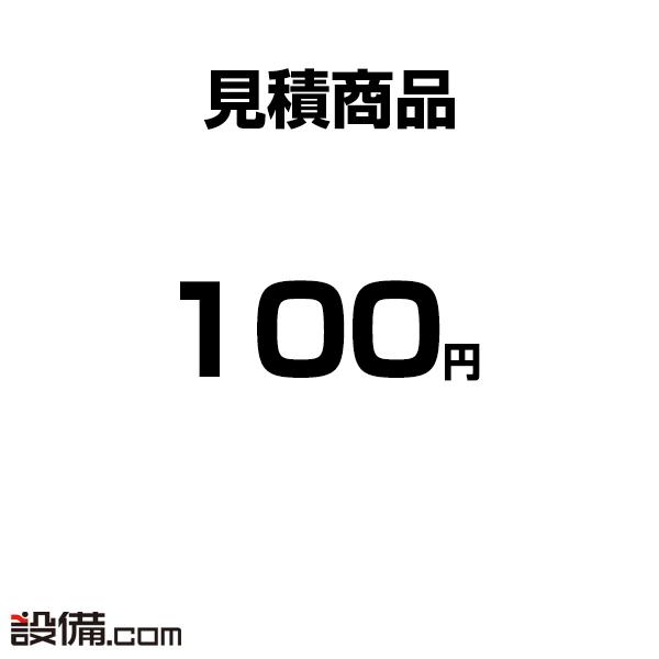 【見積】お支払い用 100円