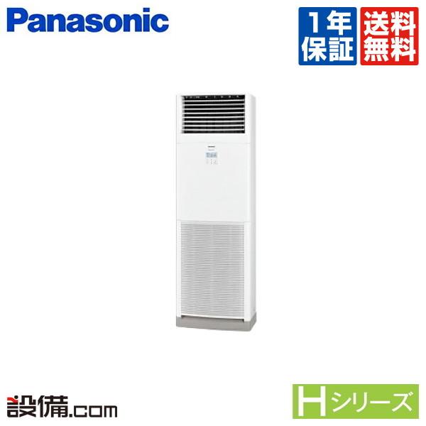 【今月限定/特別大特価】PA-P140B6HN1パナソニック 業務用エアコン Hシリーズ床置形 5馬力 シングル標準省エネ 三相200V ワイヤードPA-P140B6HN1が激安