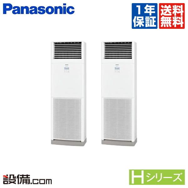 【今月限定/特別大特価】PA-P160B6HDN1パナソニック 業務用エアコン Hシリーズ床置形 6馬力 同時ツイン標準省エネ 三相200V ワイヤードPA-P160B6HDN1が激安