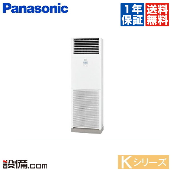 【スーパーセール/ポイント2倍】PA-P160B6KN1パナソニック 業務用エアコン Kシリーズ床置形 6馬力 シングル寒冷地用 三相200V ワイヤードPA-P160B6KN1が激安