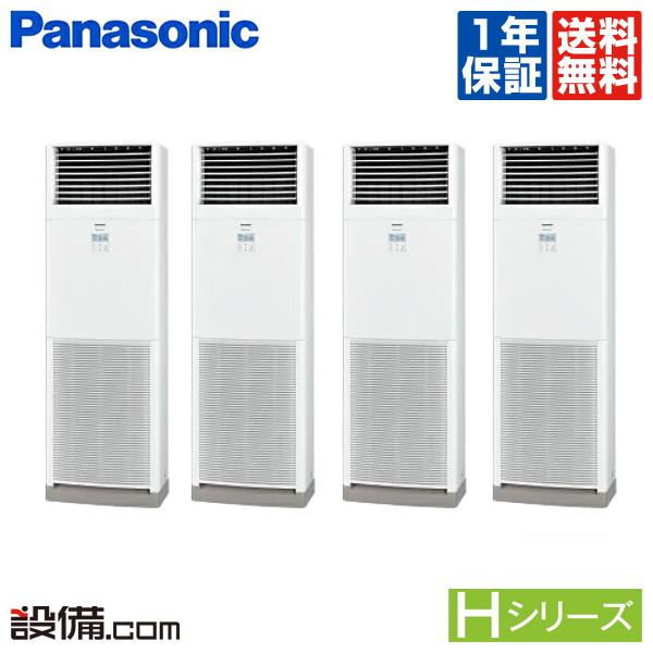 【今月限定/特別大特価】PA-P280B6HVN1パナソニック 業務用エアコン Hシリーズ床置形 10馬力 同時ダブルツイン標準省エネ 三相200V ワイヤードPA-P280B6HVN1が激安