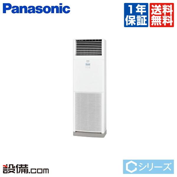 【今月限定/特別大特価】PA-P50B6CAパナソニック 業務用エアコン Cシリーズ エコナビ床置形 2馬力 シングル冷房専用 三相200V ワイヤードPA-P50B6CAが激安