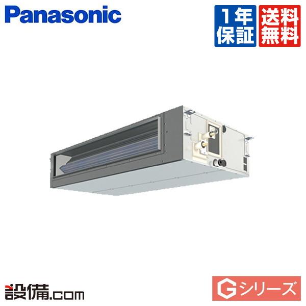 【今月限定/特別大特価】PA-P112FE6GBパナソニック 業務用エアコン Gシリーズ エコナビビルトインオールダクト形 4馬力 シングル超省エネ 三相200V ワイヤード 冷媒R32PA-P112FE6GBが激安