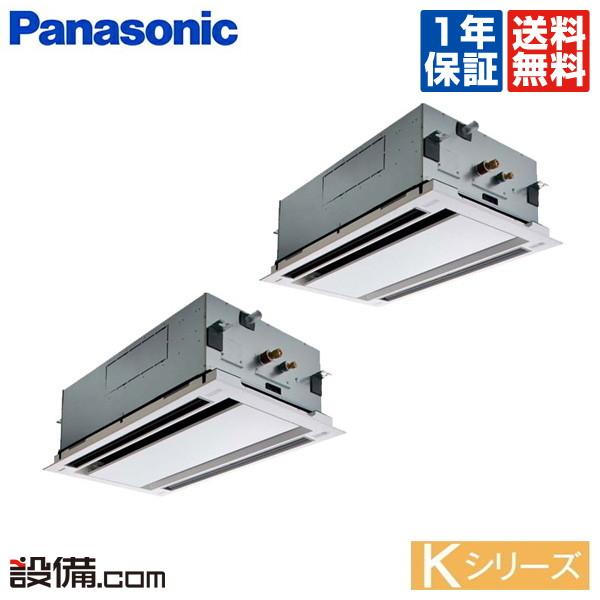 独特の素材 【在庫品薄/ポイント2倍】PA-P112L6KDBパナソニック 業務用エアコン Kシリーズ エコナビ2方向天井カセット形 4馬力 シングル寒冷地用 三相200V ワイヤード 冷媒R32PA-P112L6KDBが激安, 花と雑貨リトルガーデン 3cfb38fc