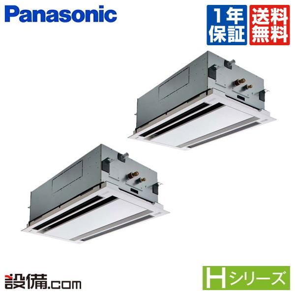 【今月限定/特別大特価】PA-P140L6HDBパナソニック 業務用エアコン Hシリーズ エコナビ2方向天井カセット形 5馬力 同時ツイン標準省エネ 三相200V ワイヤード 冷媒R32PA-P140L6HDBが激安