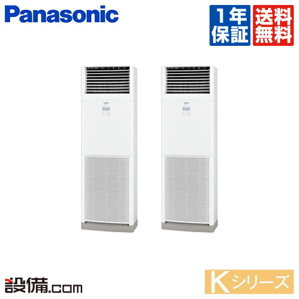 【今月限定/ポイント2倍】PA-P160B6KDBパナソニック 業務用エアコン Kシリーズ エコナビ床置形 6馬力 シングル寒冷地用 三相200V ワイヤード 冷媒R410APA-P160B6KDBが激安