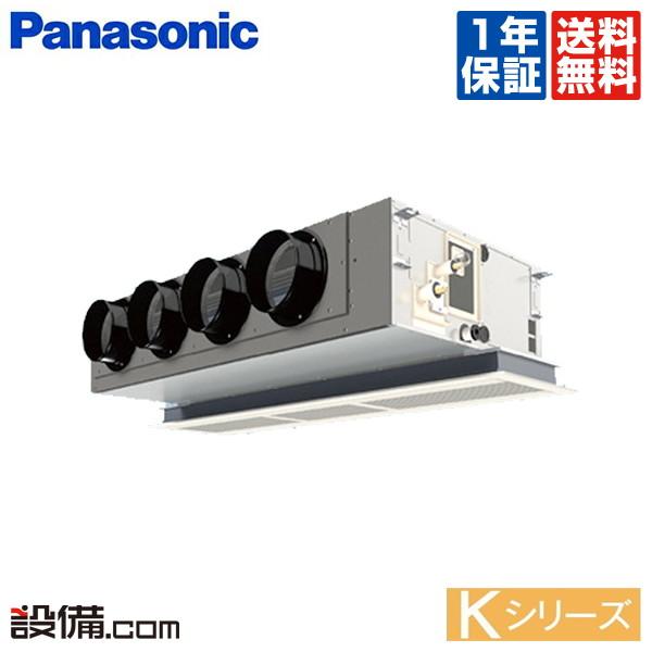 【今月限定/ポイント2倍】PA-P160F6KBパナソニック 業務用エアコン Kシリーズ エコナビ天井ビルトインカセット形 6馬力 シングル寒冷地用 三相200V ワイヤード 冷媒R410APA-P160F6KBが激安