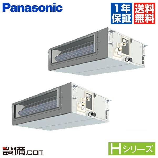 【今月限定/特別大特価】PA-P160FE6HDNBパナソニック 業務用エアコン Hシリーズビルトインオールダクト形 6馬力 同時ツイン標準省エネ 三相200V ワイヤード 冷媒R32PA-P160FE6HDNBが激安