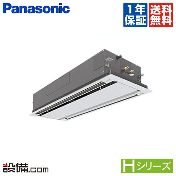 【今月限定/特別大特価】PA-P160L6HNBパナソニック 業務用エアコン Hシリーズ2方向天井カセット形 6馬力 シングル標準省エネ 三相200V ワイヤード 冷媒R32PA-P160L6HNBが激安