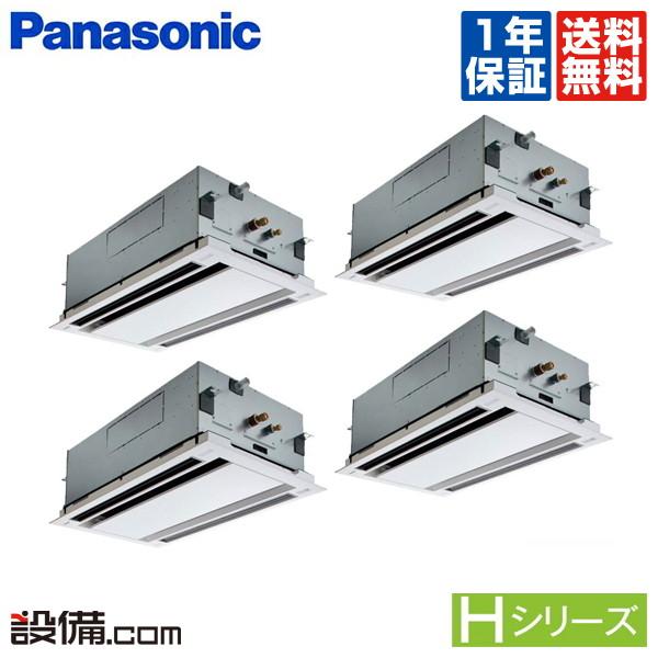 【今月限定/特別大特価】PA-P280L6HVNBパナソニック 業務用エアコン Hシリーズ2方向天井カセット形 10馬力 同時ダブルツイン標準省エネ 三相200V ワイヤード 冷媒R410APA-P280L6HVNBが激安