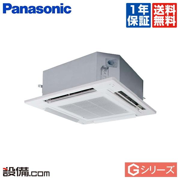 【今月限定/特別大特価】PA-P45U6GNBパナソニック 業務用エアコン Gシリーズ4方向天井カセット形 1.8馬力 シングル超省エネ 三相200V ワイヤード 冷媒R32PA-P45U6GNBが激安