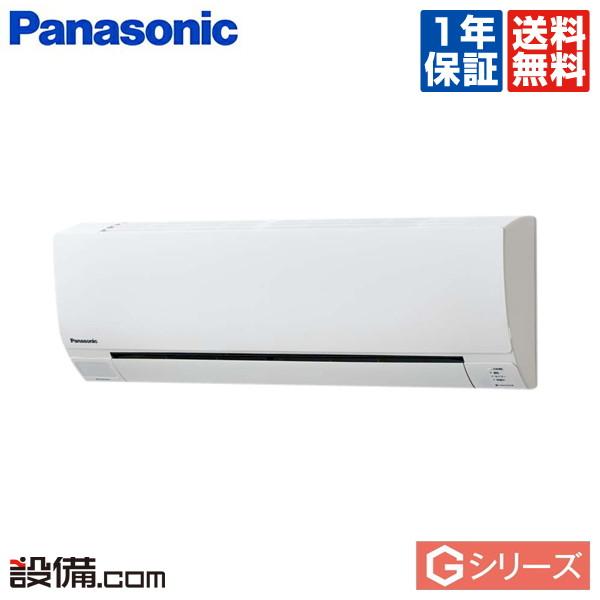 【今月限定/特別大特価】PA-P50K6SGBパナソニック 業務用エアコン Gシリーズ エコナビ壁掛形 2馬力 シングル超省エネ 単相200V ワイヤード 冷媒R32PA-P50K6SGBが激安