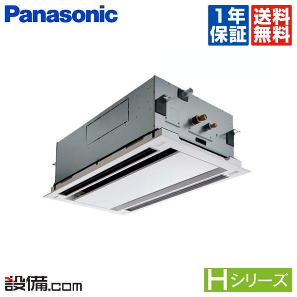 【今月限定/特別大特価】PA-P50L6HBパナソニック 業務用エアコン Hシリーズ エコナビ2方向天井カセット形 2馬力 シングル標準省エネ 三相200V ワイヤード 冷媒R32PA-P50L6HBが激安