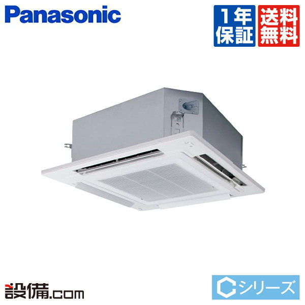 【今月限定/特別大特価】PA-P50U6CNBパナソニック 業務用エアコン Cシリーズ4方向天井カセット形 2馬力 シングル冷房専用 三相200V ワイヤード 冷媒R32PA-P50U6CNBが激安