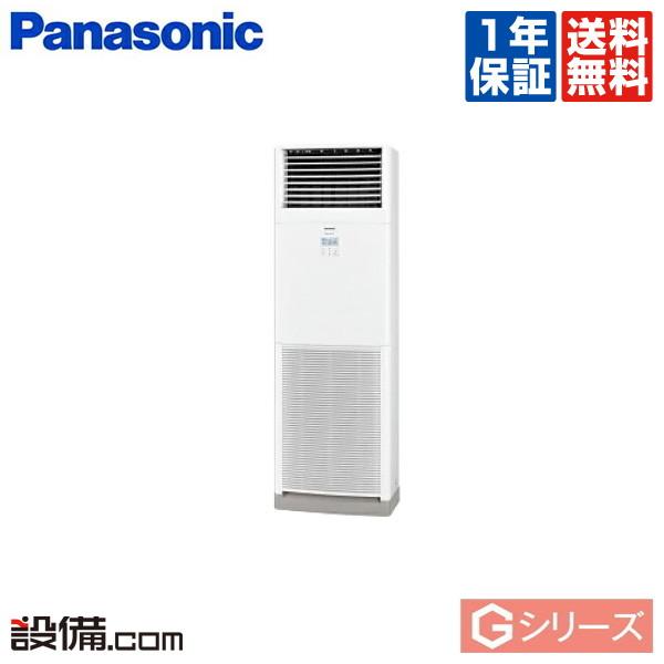 【今月限定/特別大特価】PA-P56B6SGNBパナソニック 業務用エアコン Gシリーズ床置形 2.3馬力 シングル超省エネ 単相200V ワイヤード 冷媒R32PA-P56B6SGNBが激安