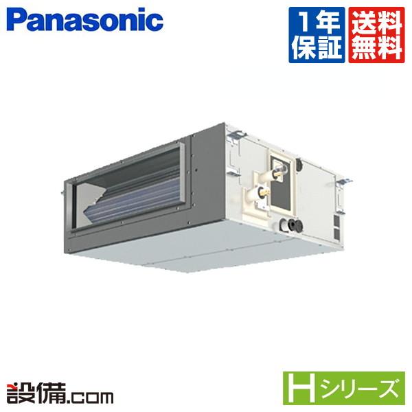【今月限定/特別大特価】PA-P56FE6SHNBパナソニック 業務用エアコン Hシリーズビルトインオールダクト形 2.3馬力 シングル標準省エネ 単相200V ワイヤード 冷媒R32PA-P56FE6SHNBが激安