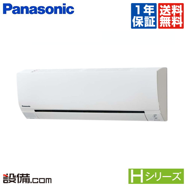 【今月限定/特別大特価】PA-P56K6HBパナソニック 業務用エアコン Hシリーズ エコナビ壁掛形 2.3馬力 シングル標準省エネ 三相200V ワイヤード 冷媒R32PA-P56K6HBが激安