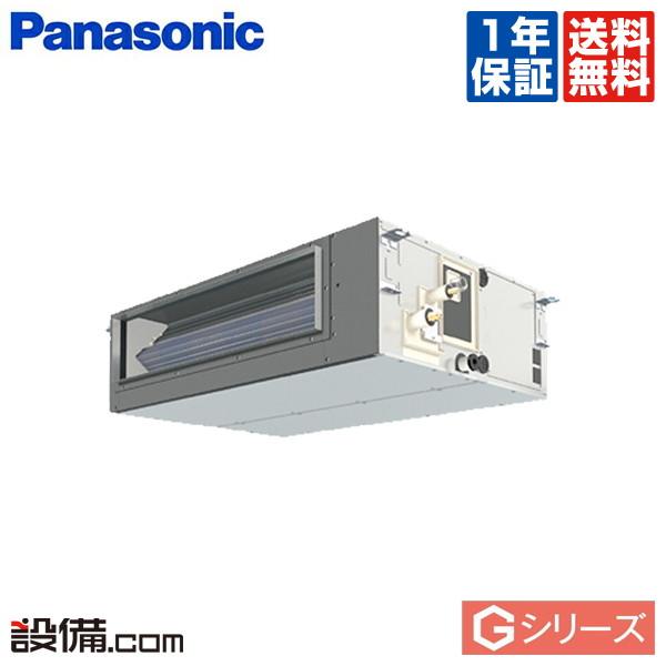【今月限定/特別大特価】PA-P63FE6SGBパナソニック 業務用エアコン Gシリーズ エコナビビルトインオールダクト形 2.5馬力 シングル超省エネ 単相200V ワイヤード 冷媒R32PA-P63FE6SGBが激安