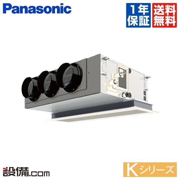 【今月限定/ポイント2倍】PA-P80F6KNBパナソニック 業務用エアコン Kシリーズ天井ビルトインカセット形 3馬力 シングル寒冷地用 三相200V ワイヤード 冷媒R32PA-P80F6KNBが激安