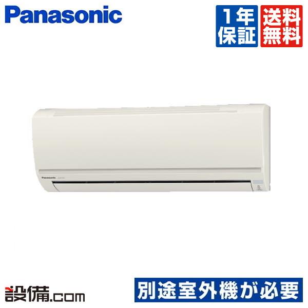 【今月限定/特別大特価】CS-M502C2-Cパナソニック ハウジングエアコン壁掛け型スタンダードタイプ システムマルチ 室内ユニット16畳程度 単相200V ワイヤレスCS-M502C2-Cが激安