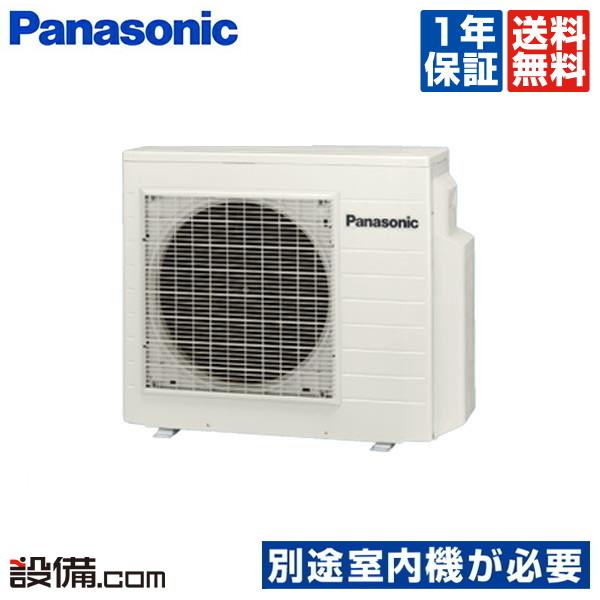 【今月限定/特別大特価】CU-M532C2パナソニック ハウジングエアコンフリーマルチ室外機53クラス2室用 単相200V ワイヤレスCU-M532C2が激安