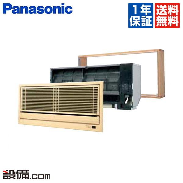 【今月限定/特別大特価】XCS-B281CK2/Sパナソニック ハウジングエアコン壁ビルトイン シングル10畳程度 単相200V ワイヤレスXCS-B281CK2-Sが激安