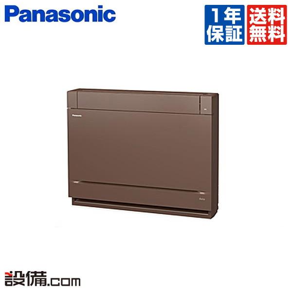 【今月限定/特別大特価】XCS-409CY2-T/Sパナソニック ハウジングエアコン床置き シングル14畳程度 単相200V ワイヤレスXCS-409CY2-T/Sが激安