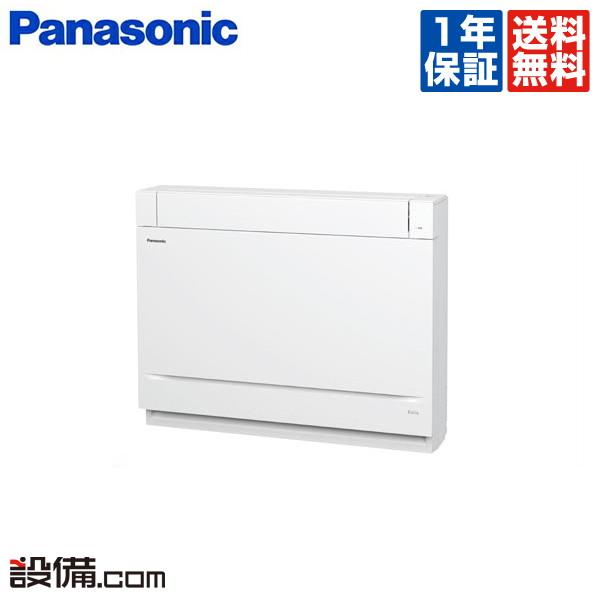 【今月限定/特別大特価】XCS-409CY2-W/Sパナソニック ハウジングエアコン床置き シングル14畳程度 単相200V ワイヤレスXCS-409CY2-W/Sが激安