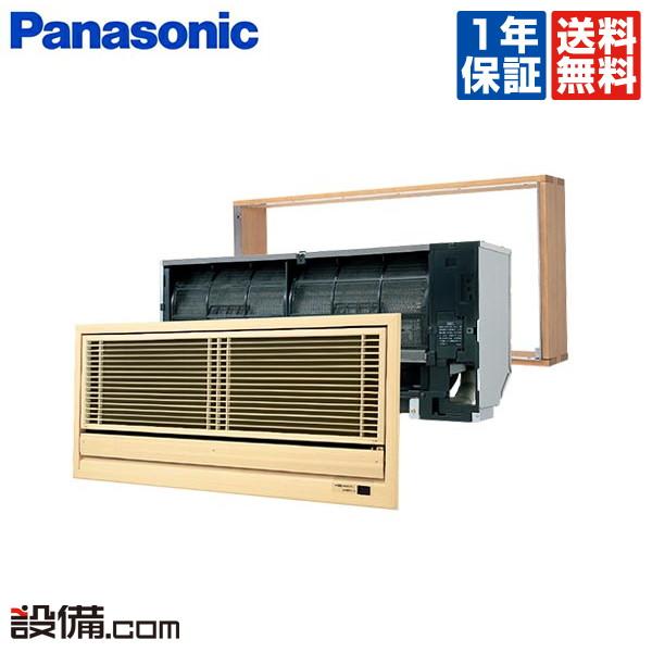 【今月限定/特別大特価】XCS-B409CK2/Sパナソニック ハウジングエアコン壁ビルトイン シングル14畳程度 単相200V ワイヤレスXCS-B409CK2/Sが激安