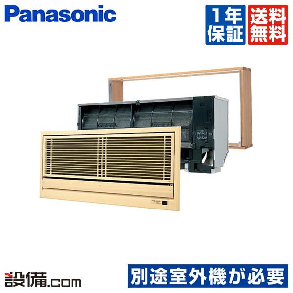 【今月限定/特別大特価】CS-MB280DK2パナソニック ハウジングエアコン壁ビルトイン システムマルチ室内ユニット10畳程度 単相200V ワイヤレスCS-MB280DK2が激安