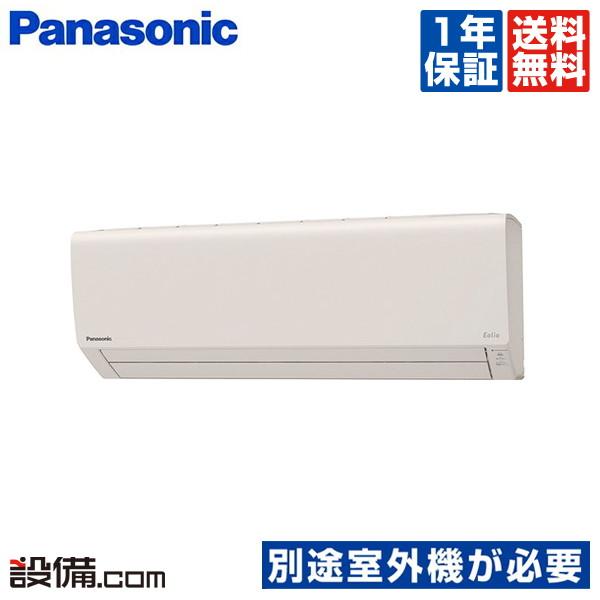【今月限定/特別大特価】CS-MJ500D2-Cパナソニック ハウジングエアコン壁かけタイプ システムマルチ室内ユニット16畳程度 単相200V ワイヤレスCS-MJ500D2-Cが激安