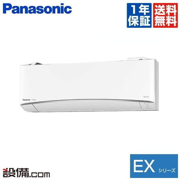 【今月限定/特別大特価】XCS-228CEX-W/Sパナソニック ルームエアコン壁掛形 シングル 6畳程度標準省エネ 単相100V ワイヤレス室内電源 EXシリーズXCS-228CEX-W/Sが激安