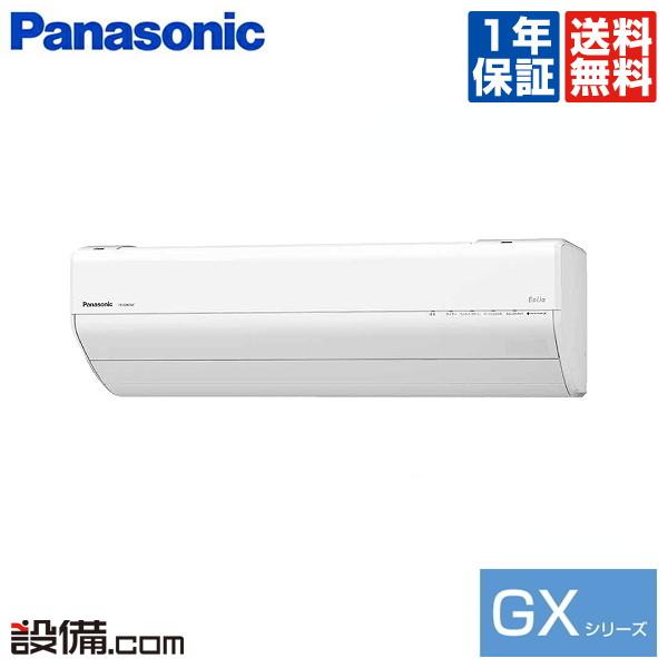 【今月限定/特別大特価】XCS-228CGX-W/Sパナソニック ルームエアコン壁掛形 シングル 6畳程度標準省エネ 単相100V ワイヤレス室内電源 GXシリーズXCS-228CGX-W/Sが激安