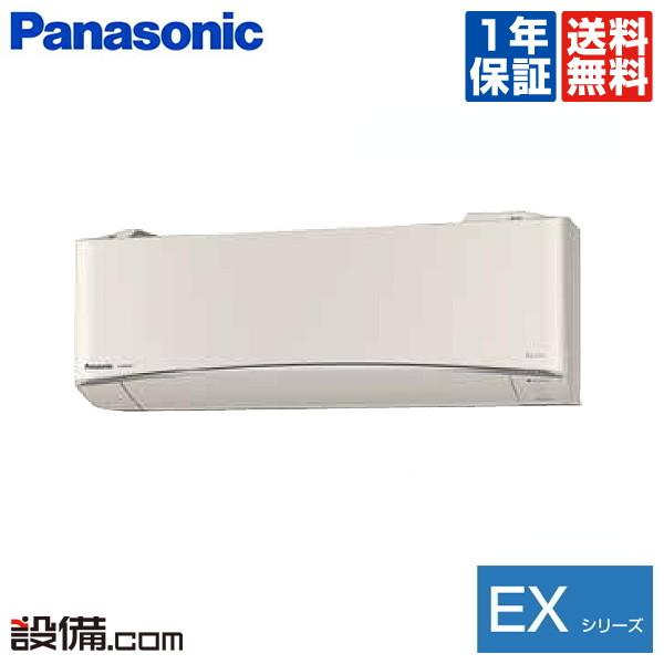 【今月限定/特別大特価】XCS-258CEX-C/Sパナソニック ルームエアコン壁掛形 シングル 8畳程度標準省エネ 単相100V ワイヤレス室内電源 EXシリーズXCS-258CEX-C/Sが激安