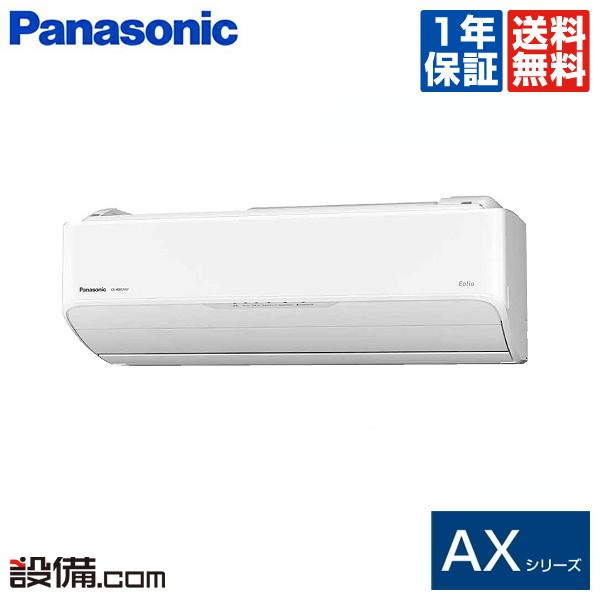 【今月限定/特別大特価】XCS-288CAX-W/Sパナソニック ルームエアコン壁掛形 シングル 10畳程度標準省エネ 単相100V ワイヤレス室内電源 AXシリーズXCS-288CAX-W/Sが激安