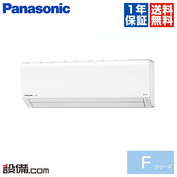 【今月限定/特別大特価】XCS-288CF-W/Sパナソニック ルームエアコン壁掛形 シングル 10畳程度標準省エネ 単相100V ワイヤレス室内電源 FシリーズXCS-288CF-W/Sが激安