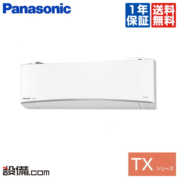 【今月限定/特別大特価】XCS-TX638C2-W/Sパナソニック ルームエアコン壁掛形 シングル 20畳程度寒冷地向け 単相200V ワイヤレス室内電源 TXシリーズXCS-TX638C2-W/Sが激安