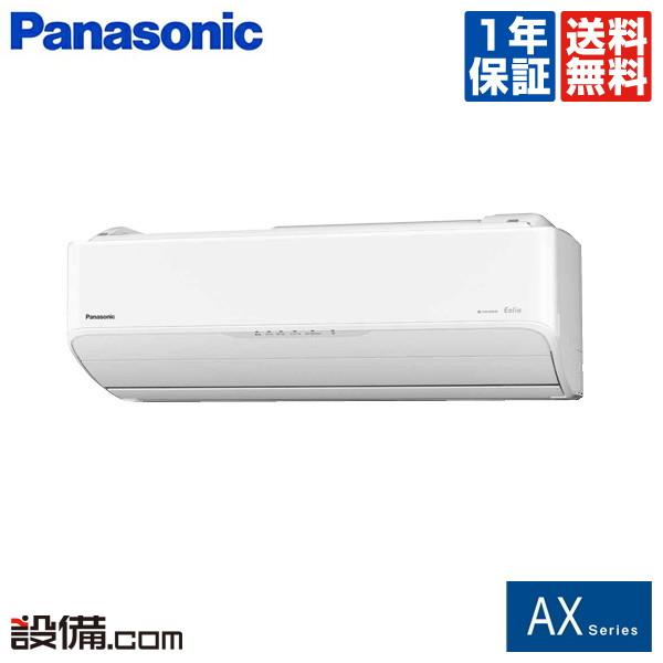 【今月限定/特別大特価】XCS-229CAX-W/Sパナソニック ルームエアコン壁掛形 シングル 6畳程度標準省エネ 単相100V ワイヤレス室内電源 AXシリーズXCS-229CAX-W/Sが激安
