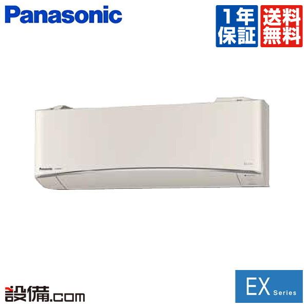 【今月限定/特別大特価】XCS-259CEX-C/Sパナソニック ルームエアコン壁掛形 シングル 8畳程度標準省エネ 単相100V ワイヤレス室内電源 EXシリーズXCS-259CEX-C/Sが激安