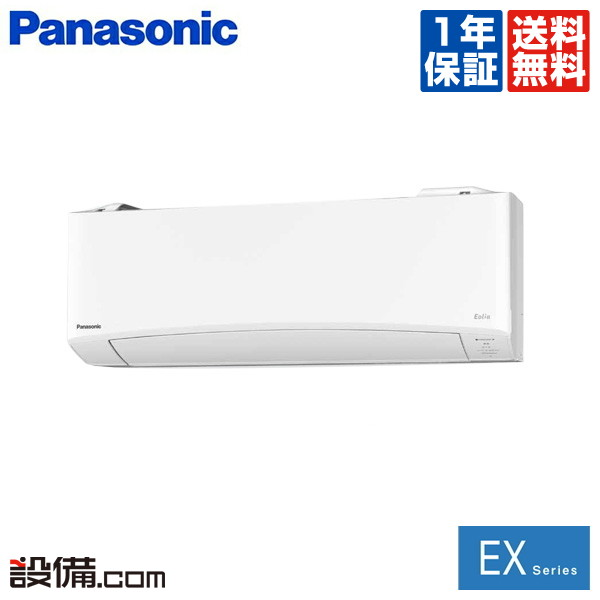 【今月限定/特別大特価】XCS-259CEX-W/Sパナソニック ルームエアコン壁掛形 シングル 8畳程度標準省エネ 単相100V ワイヤレス室内電源 EXシリーズXCS-259CEX-W/Sが激安