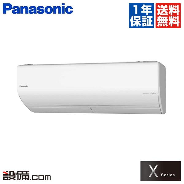 【今月限定/特別大特価】XCS-259CX-W/Sパナソニック ルームエアコン壁掛形 シングル 8畳程度標準省エネ 単相100V ワイヤレス室内電源 XシリーズXCS-259CX-W/Sが激安