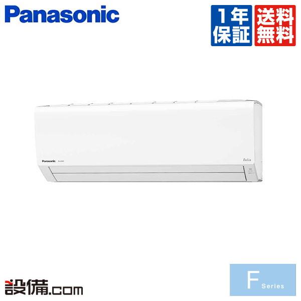 【今月限定/特別大特価】XCS-289CF-W/Sパナソニック ルームエアコン壁掛形 シングル 10畳程度標準省エネ 単相100V ワイヤレス室内電源 FシリーズXCS-289CF-W/Sが激安